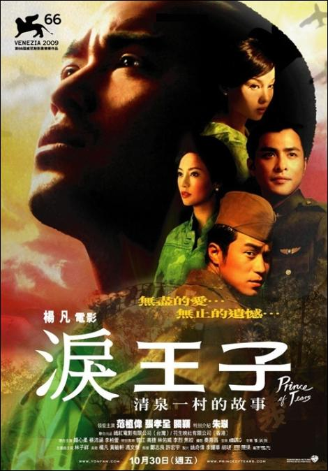 Prince of Tears Movie Poster,