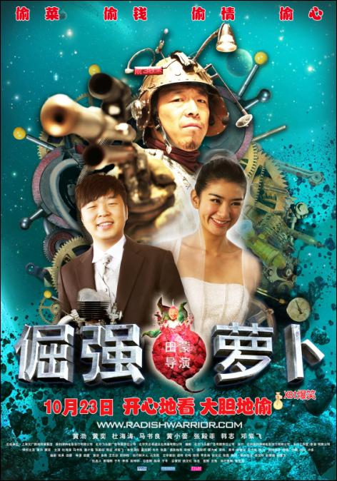 Radish Warrior Movie Poster, 2009, Actress: Betty Huang Yi, Chinese Film