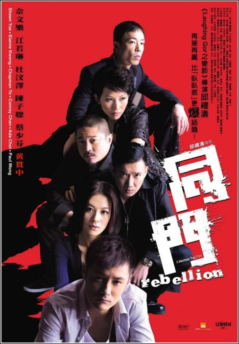 Rebellion Movie Poster, 2009, Actor: Shawn Yue Man-Lok, Hong Kong Film