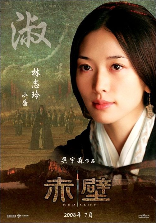 Red Cliff II Movie Poster, 2009, Actress: Lin Chi-Ling, Chinese Film