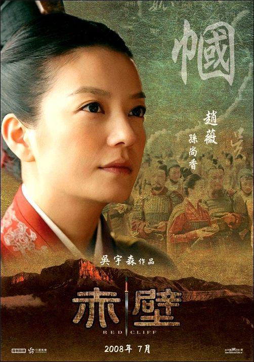 Red Cliff II, Zhao Wei