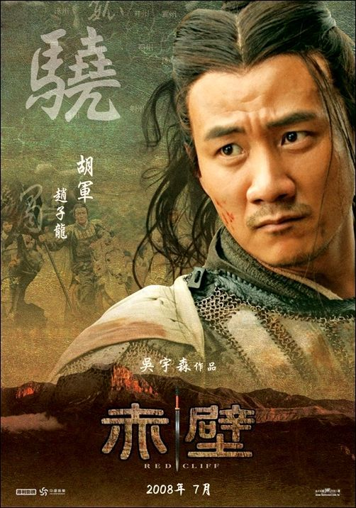 Red Cliff II Movie Poster, 2009, Actor: Hu Jun, Chinese Movie
