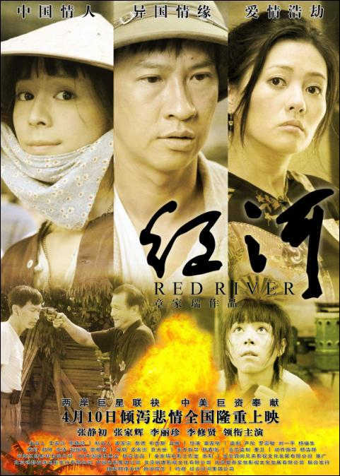 Red River Movie Poster, 2009