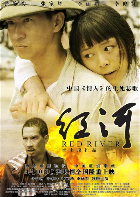 Red River Movie Poster, 2009, Zhang Jingchu