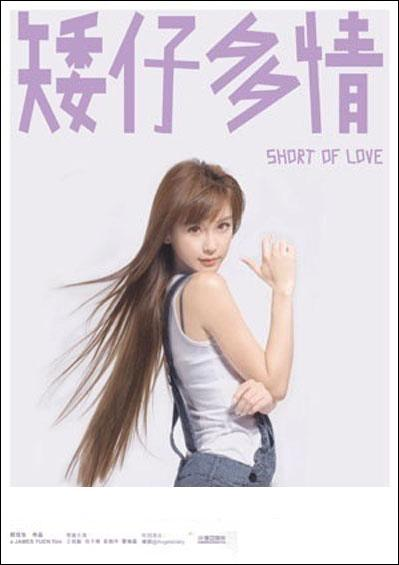 Actress: Angela Baby Yang, Short of Love Movie Poster, 2009, Hong Kong Film