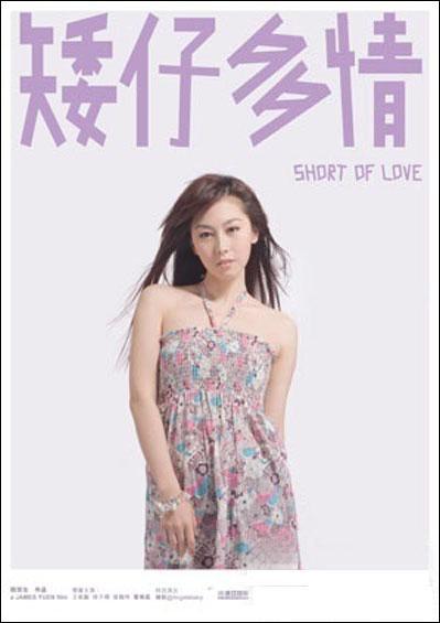 Short of Love Movie Poster, 2009, Actress: J. J. Jia Xiao-Chen, Hong Kong Film
