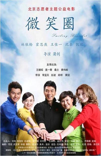 Smiling Bracelet Movie Poster, 2009, Huo Siyan, Chinese Film