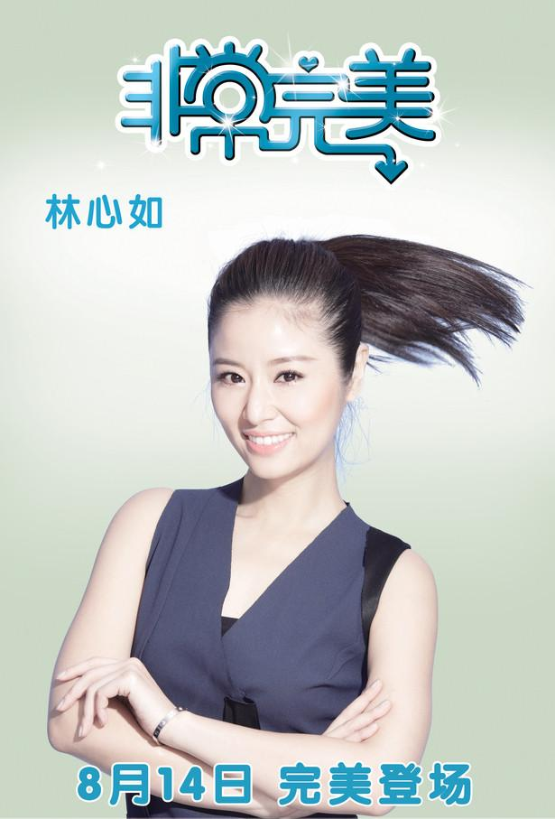 Actress: Ruby Lin  Xin-Ru, Chinese Film, Sophie's Revenge Movie Poster, Hot Picture, 2009