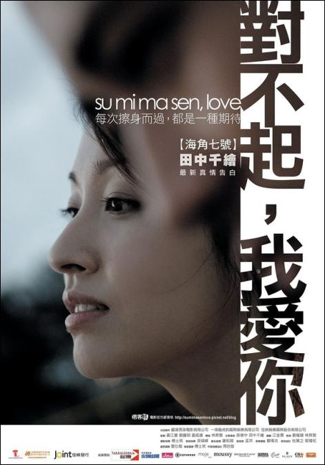Su Mi Ma Sen Love Movie Poster, 2009, Actress: Chie Tanaka, Hot Picture, Taiwanese Film