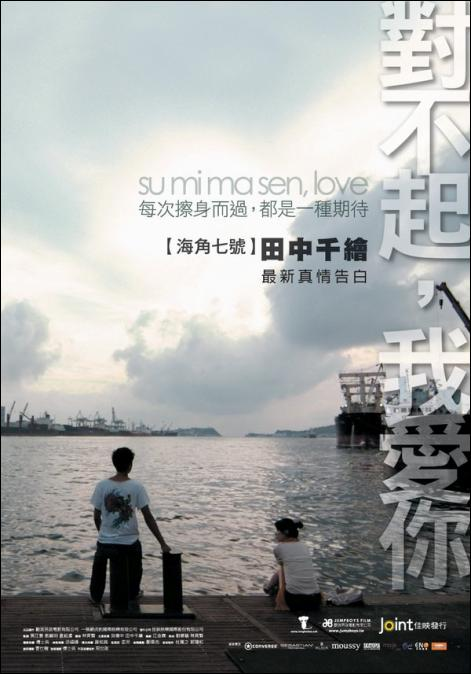 Su Mi Ma Sen Love Movie Poster, 2009, Actress: Chie Tanaka, Taiwanese Film
