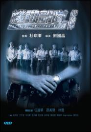 Tactical Unit: Partners Movie Poster