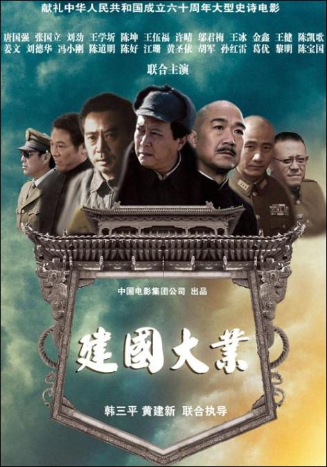 The Founding of a Republic Movie Poster, 2009, Tang Guoqiang, Zhang Guoli, Jet Li