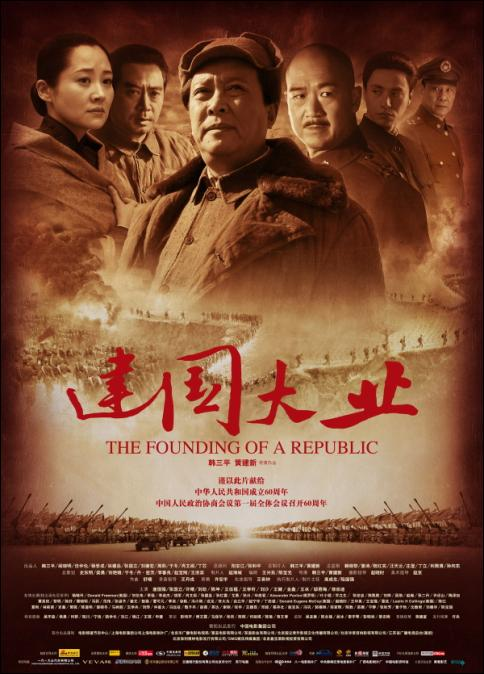 The Founding of a Republic Movie Poster, 2009, Actor: Aloys Chen Kun, Chinese Film