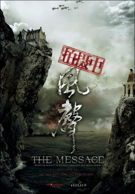 The Message Movie Poster, 2009, Huang Xiaoming