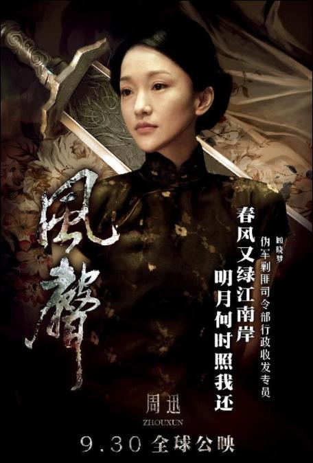 The Message, Zhou Xun
