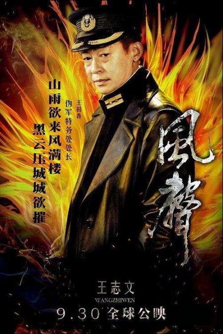 The Message Movie Poster, 2009, Actor: Wang Zhiwen, Chinese Film