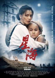 The Star and the Sea Movie Poster, 2009