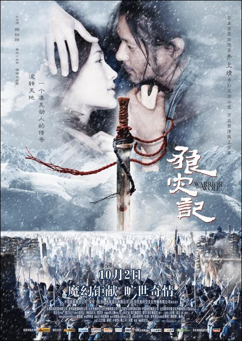 The Warrior and the Wolf Movie Poster