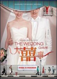 The Wedding Game