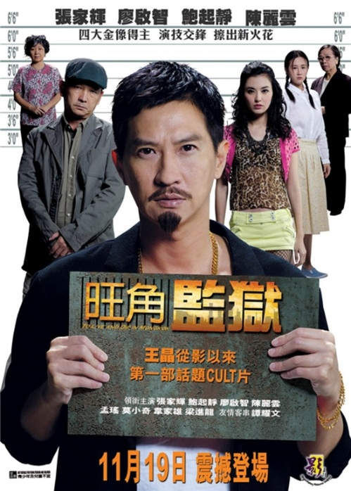 To Live and Die in Mongkok Movie Poster