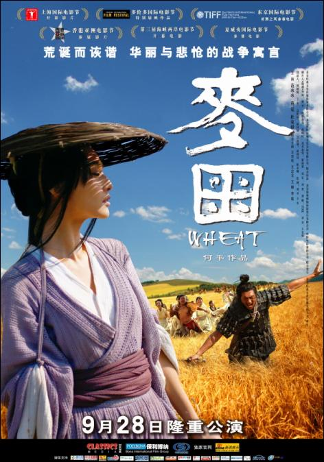 Actress: Fan Bingbing, Wheat Movie Poster, 2009, Hot Picture, Chinese Film