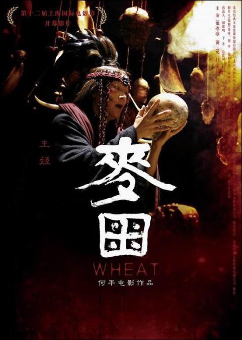 Wheat Wheat Movie Poster
