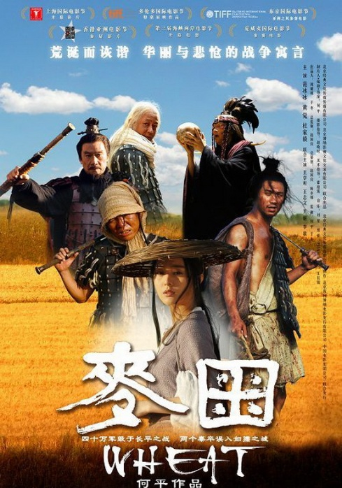 Wheat Movie Poster, 2009, Actress: Fan Bingbing, Chinese Film