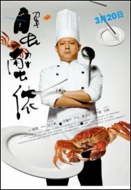 Xie Xie Nong