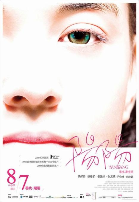 Yang Yang Movie Poster, 2009, Sandrine Pinna