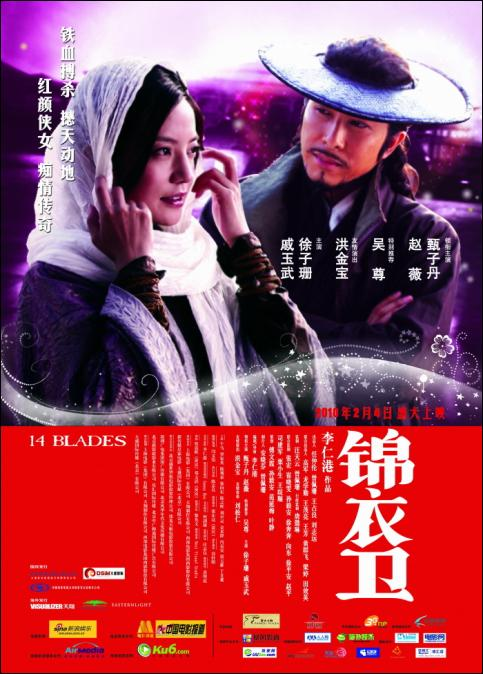 14 Blades movie poster, 2010, Zhao Wei, Actor: Donnie Yen Chi-Tan, Hong Kong Film