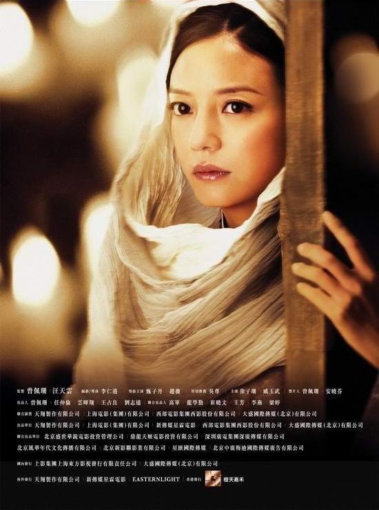 14 Blades, Zhao Wei
