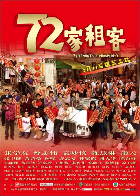 72 Tenants of Prosperity Movie Poster, 2010, Actor: Lawrence Ng, Hong Kong Film