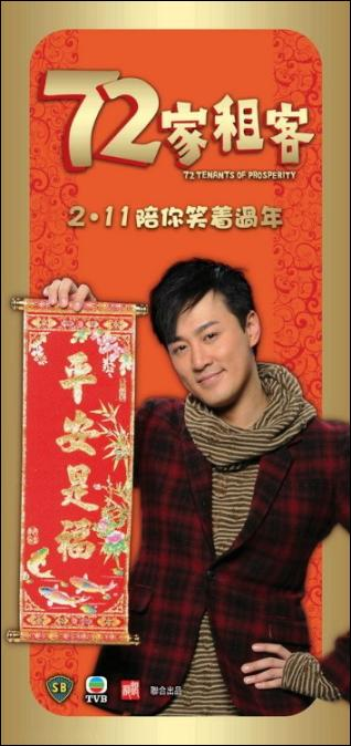 72 Tenants of Prosperity Movie Poster, 2010, Raymond Lam