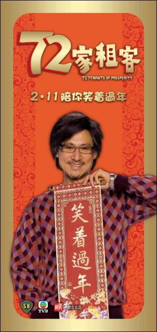 Actor: Jacky Cheung Hok-Yau, 72 Tenants of Prosperity Movie Poster, 2010, Hong Kong Film