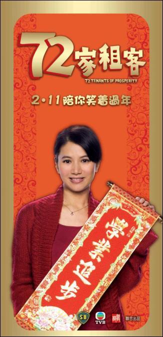 72 Tenants of Prosperity Movie Poster, 2010, Anita Yuen