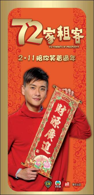 72 Tenants of Prosperity Movie Poster, 2010, Bosco Wong