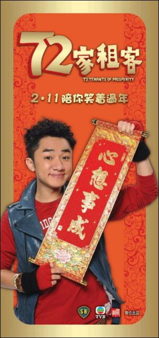 72 Tenants of Prosperity Movie Poster, 2010, Wong Cho-Lam