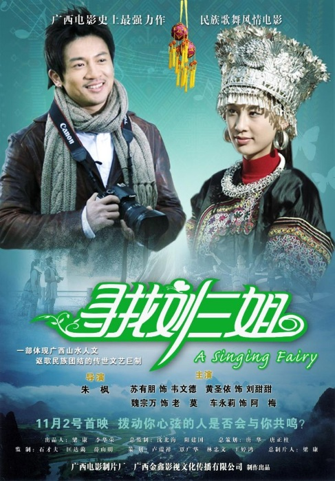 A Singing Fairy Movie Poster, 2010, Actor: Alec Su You Peng, Chinese Film