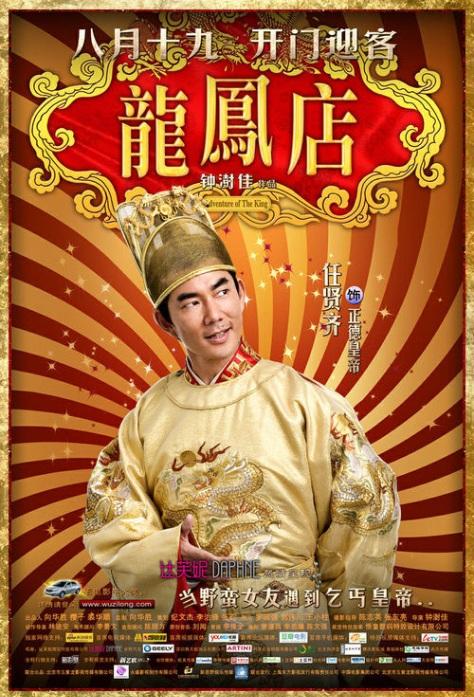 Adventure of the King Movie Poster, 2010, Actor: Richie Ren Xian-Qi, Hong Kong Film