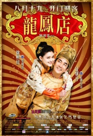 Adventure of the King Movie Poster, 2010, Hong Kong Film