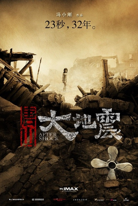 Aftershock Movie Poster, 2010, Chinese Film