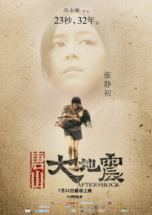 Aftershock Movie Poster, 2010, Actress: Zhang Jingchu, Chinese Film
