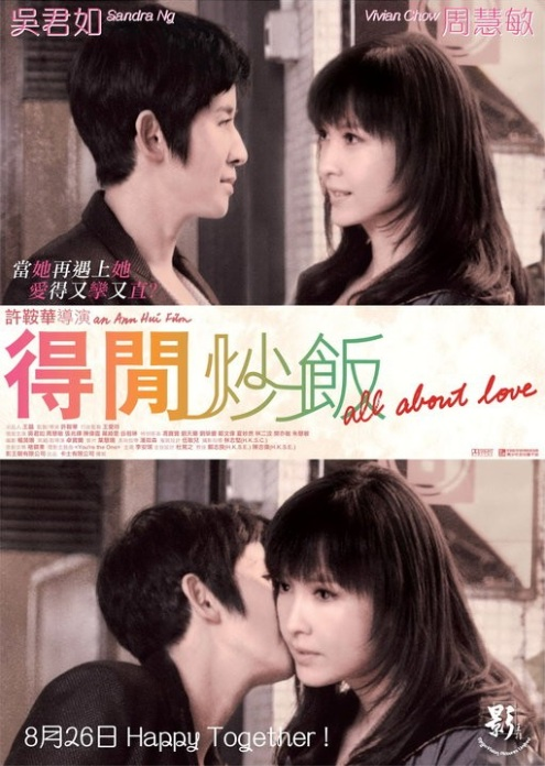 All About Love Movie Poster, 2010, Actress: Sandra Ng Kwan-Yue, Hong Kong Film