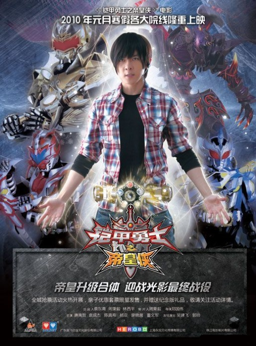 Armor Hero Emperor Movie Poster, 2010