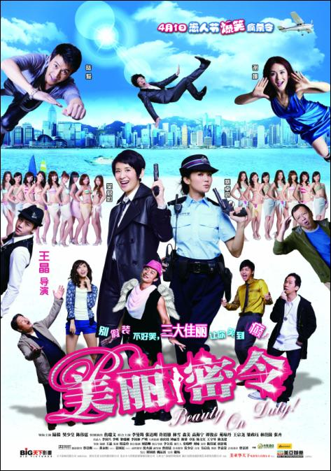 Beauty on Duty Movie Poster, 2010, Actress: Maggie Lee Man-Kwan, Hong Kong Film