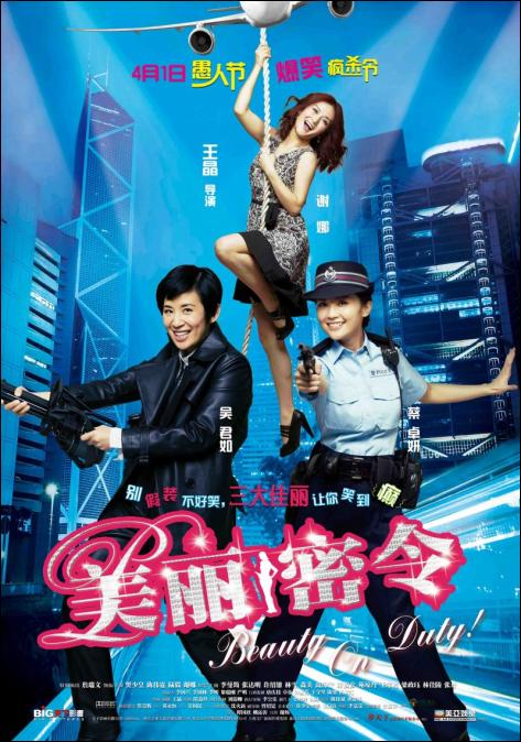 Beauty on Duty Movie Poster, 2010, Actress: Sandra Ng Kwan-Yue, Hong Kong Film