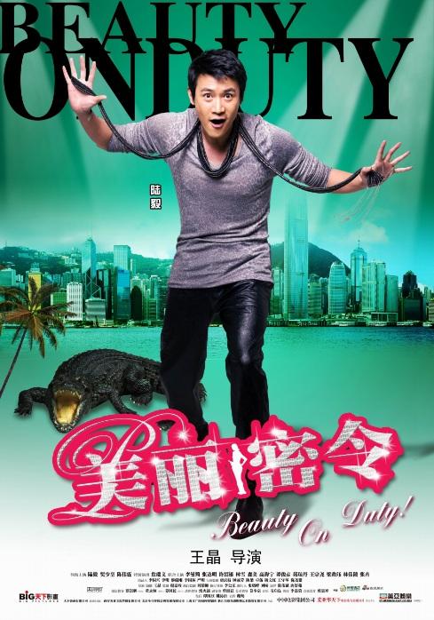 Beauty on Duty Movie Poster, 2010, Actor: Lu Yi, Hong Kong Film