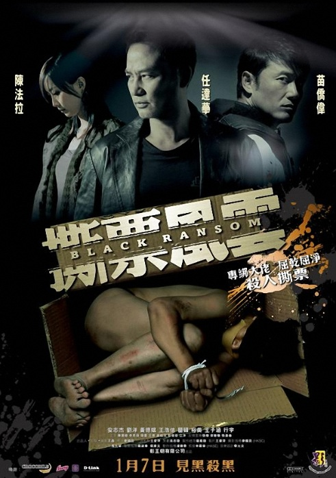 Black Ransom Movie Poster, 2010, Actress: Fala Chen, Hot Picture, Hong Kong Film