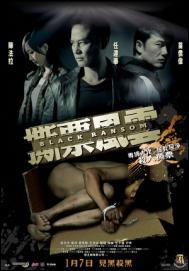 Black Ransom Movie Poster, 2010
