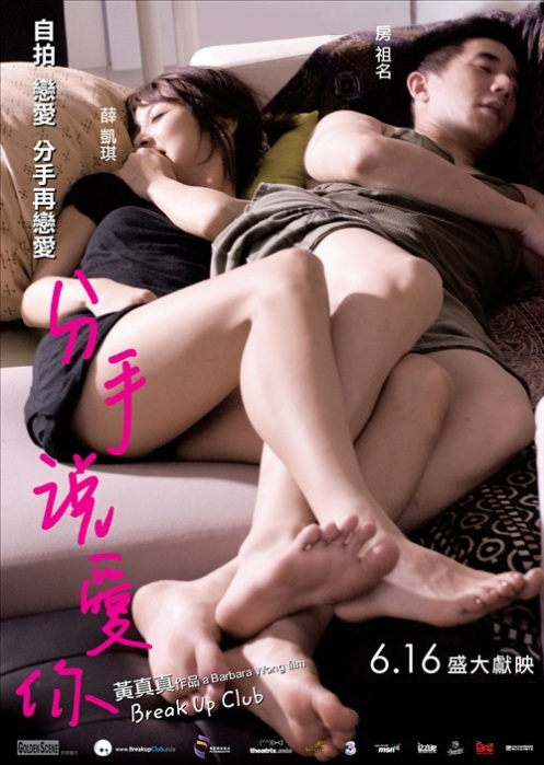 Break Up Club Movie Poster, 2010, Actress: Fiona Sit Hoi-Kei, Hot Picture, Hong Kong Film